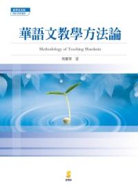 華語文教學方法論