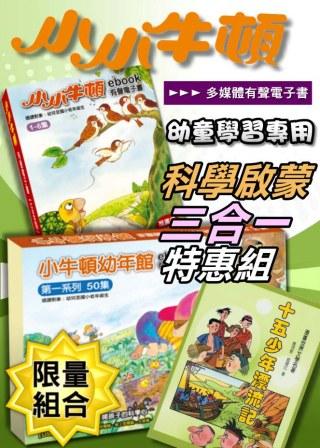 小小牛頓ebook多媒體有聲電子書【幼童學習專用.三合一特惠組】