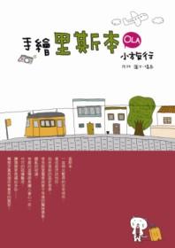 手繪里斯本OLA小旅行,2011年9月1日發行