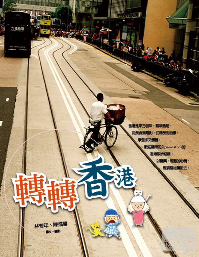 http://im2.book.com.tw/image/getImage?i=http://www.books.com.tw/img/001/051/61/0010516142_bc_01.jpg&v=4e5f7d45&w=655&h=609