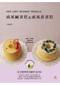 戚風鹹蛋糕&戚風甜蛋糕Chif...