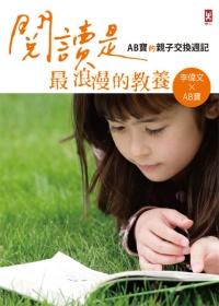 閱讀是最浪漫的教養:AB寶的親子交換日記