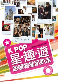 K-POP星趣遊:跟著韓星趴趴...