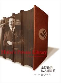 希特勒的私人圖書...