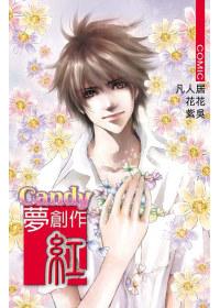 Candy 夢創作 ^~ 紅 ^~ 全1冊