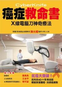 癌症救命書X線電腦刀神奇療法(附DVD)