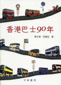 香港巴士90年
