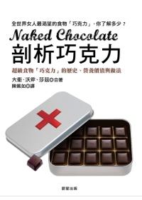 剖析巧克力