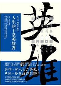 人生的十堂英雄課:王浩一的歷史筆記