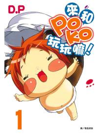 來和 Po ko 玩玩嘛^! 1