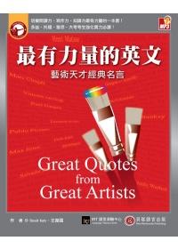 最有力量的英文-藝術天才經典名言:培養閱讀力、寫作力、知識力最有力量的一本書!(書+1 MP3)