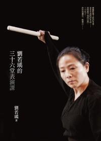 劉若瑀的三十六堂表演課