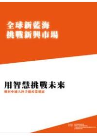 新藍海挑戰新興市場系列五:用智慧挑戰未來~解析中國大陸手機產業發展