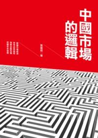 中國市場的邏輯:一位牛津經濟博士的16篇中國經濟批判報告