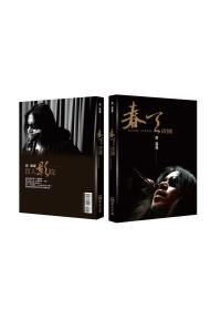 春天責備:周雲蓬詩文集(附贈精曲CD創作三首)