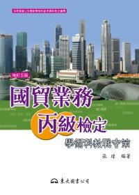 國貿業務丙級檢定學術科教戰守策(修訂五版)