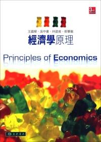 經濟學原理 第3版