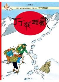 丁丁歷險記 19 丁丁在西藏(精裝)