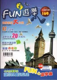 FUN遊學:20大城市完整呈現