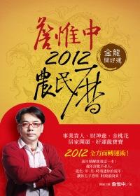 詹惟中2012農民曆:金龍開好...
