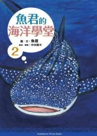 魚君的海洋學堂 02