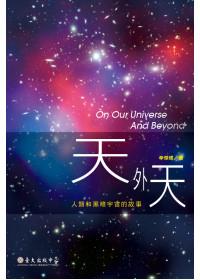 天外天:人類和黑暗宇宙的故事