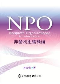 非營利組織概論