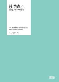 純 情書∕給戀人的60封信