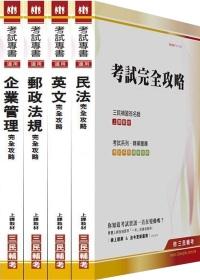 100年中華郵政【營運職∕郵儲業務】第二次從業人員甄試(附讀書計畫表)套書