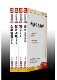 100 年中華郵政(專業職(二)內勤人員)第二次從業人員甄試 (附讀書計劃表)套書