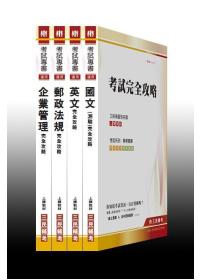 100 年中華郵政(專業職(二)外勤人員)第二次從業人員甄試(附讀書計劃表)套書