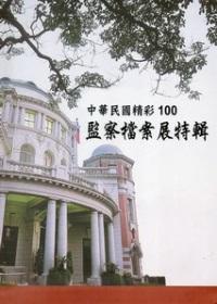 中華民國精彩100:監察檔案展特輯^~精裝^~