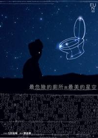 最危險的廁所與最美的星空