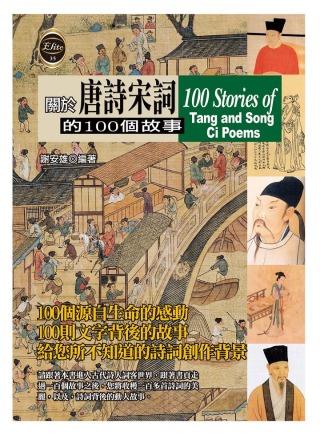 關於唐詩宋詞的100個故事