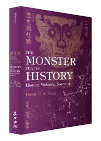 歷史與怪獸:歷史,暴力,敘事(全新增訂版)