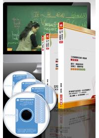 100年中華郵政(專業職(一)一般金融)二次從業人員甄試DVD函授課程