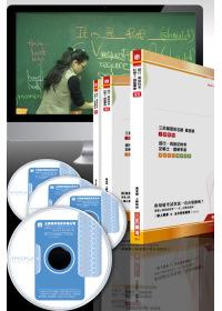 100年中華郵政(專業職(一)資產管理)第二次從業人員甄試DVD函授課程