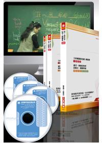 100年中華郵政(專業職(二)(內勤人員))二次從業人員甄試DVD函授課程