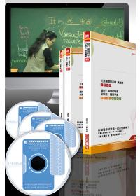 100年中華郵政(專業職(二)(外勤人員))第二次從業人員甄試DVD函授課程