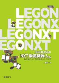 NXT樂高機器人:創意樂趣,隨心所欲!(第二版)