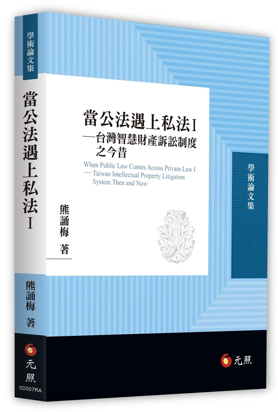 當公法遇上私法 I:台灣智慧財產訴訟制度之今昔