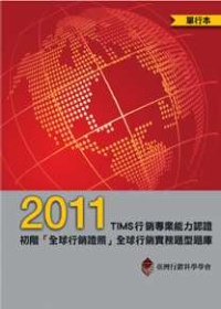 2011 TIMS行銷專業能力認證:初階「全球行銷證照」全球行銷實務題型題庫(單行本)