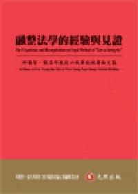 融整法學的經驗與見證:邱聰智、張昌邦教授六秩華誕祝壽論文集