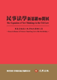 民事法學新思維之開展:劉春堂教授六秩華誕祝壽論文集