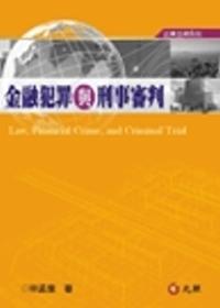 金融犯罪與刑事審判(二版)