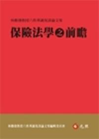 保險法學之前瞻:林勳發教授六秩華誕祝壽論文集