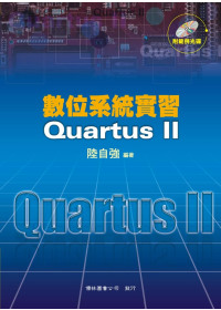 數位系統實習Quartus II(二版)