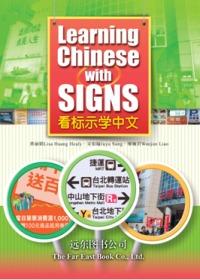 看標示學中文(簡體版)
