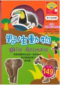 影子拼拼樂:野生動物