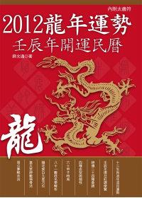 2012龍年運勢:壬辰年開運民曆